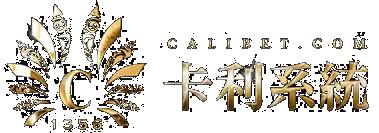 卡利百家樂-卡利娛樂城-卡利真人-卡利系統-卡利下載 Logo
